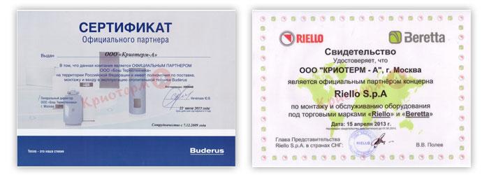 sertifikaty-na-liste-5.jpg